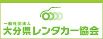 大分県レンタカー協会