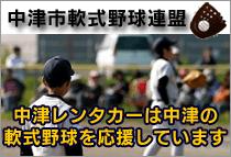 中津市軟式野球連盟バナー