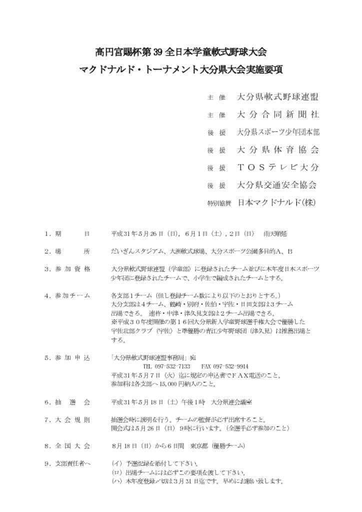 2019大会要項(全日本学童)のサムネイル