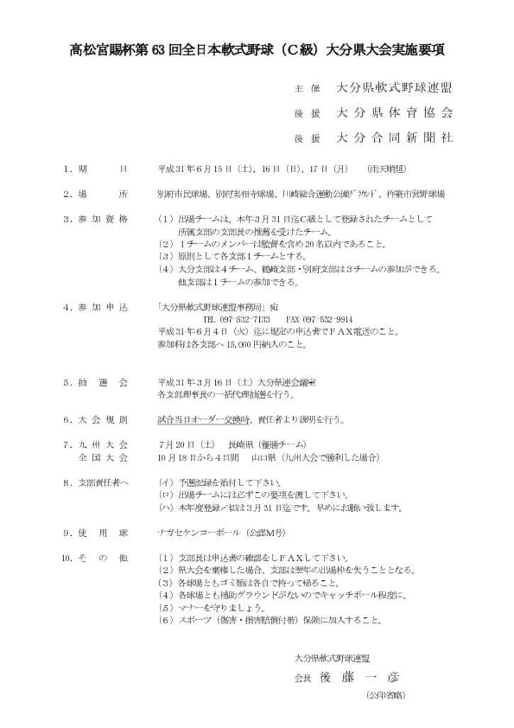 2019大会要項(高C)のサムネイル