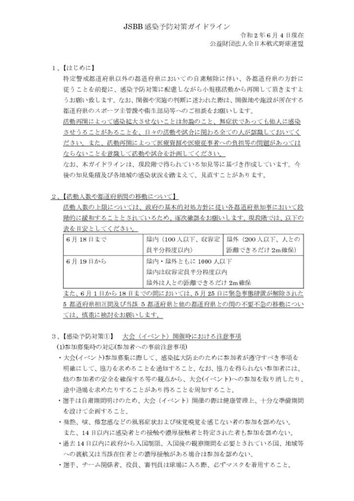 JSBB感染予防対策ガイドライン(改訂版)のサムネイル