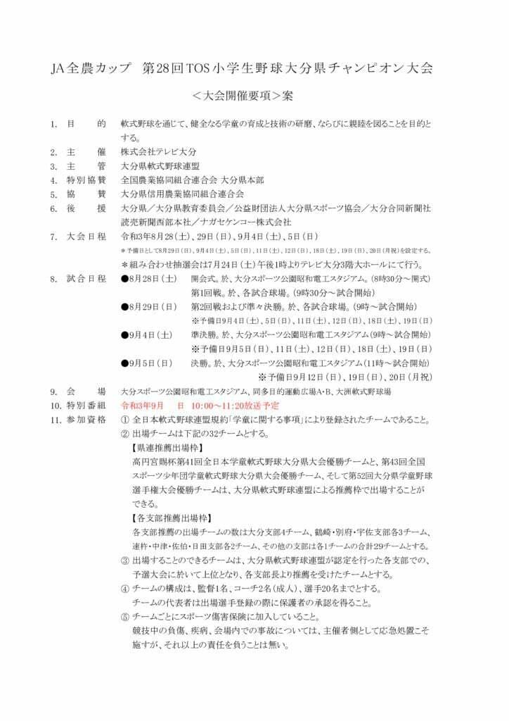 28_21小学生野球大会開催要項のサムネイル